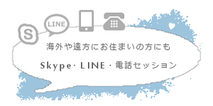 Skype・LINE・電話セッションもご好評いただいてます|hasuneo