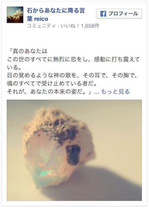 facebook_ishifuru_co