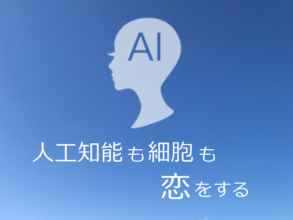 AI人工知能も細胞も恋をする