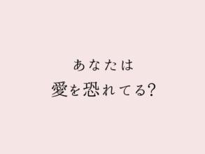 あなたは愛を恐れている