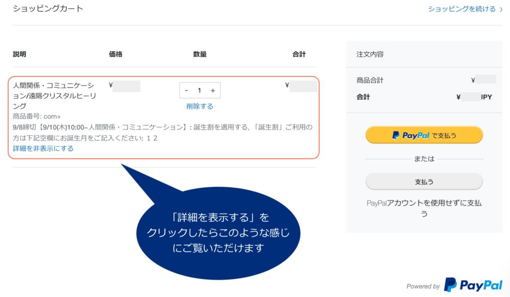 ショッピングカート詳細