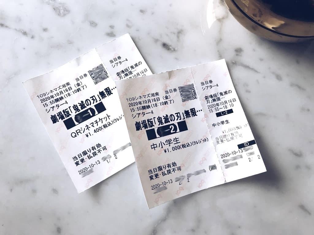 鬼滅の刃劇場版チケット