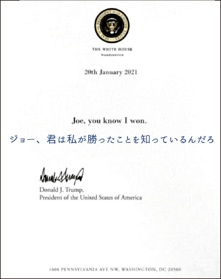 トランプ大統領がバイデン氏へ残した手紙